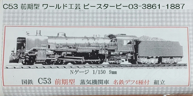 C53 蒸気機関車 前期型 名鉄デフ4種入 組立キットワールド工芸Nゲージ【新品】