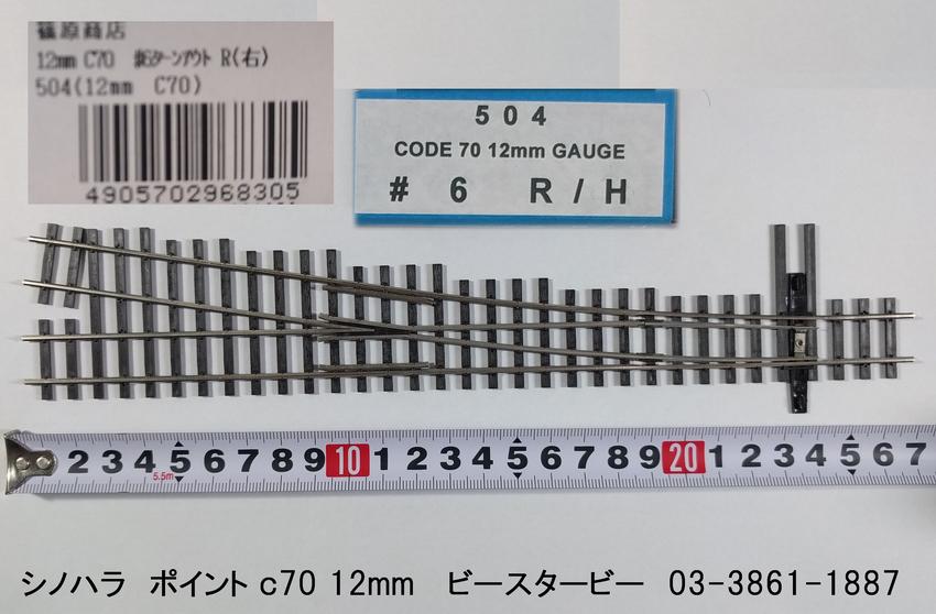 シノハラ 504 12mmレール用 フレキポイントR右 #6 c70 コード70 HOゲージではありません 線路【新品】