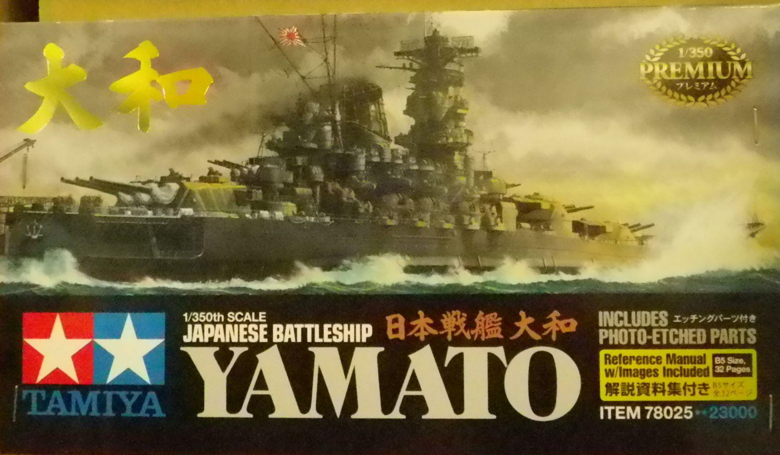 日本 戦艦大和 1/350 プレミアム エッチングパーツ付 タミヤ 78025
