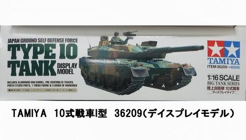 10式戦車 陸上自衛隊 1/16 デイスプレイモデル タミヤ36209 TAMIYA【新品】