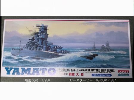戦艦大和1/250 超大型組立プラモデル [新品]送料込み 沖縄島しょ除く