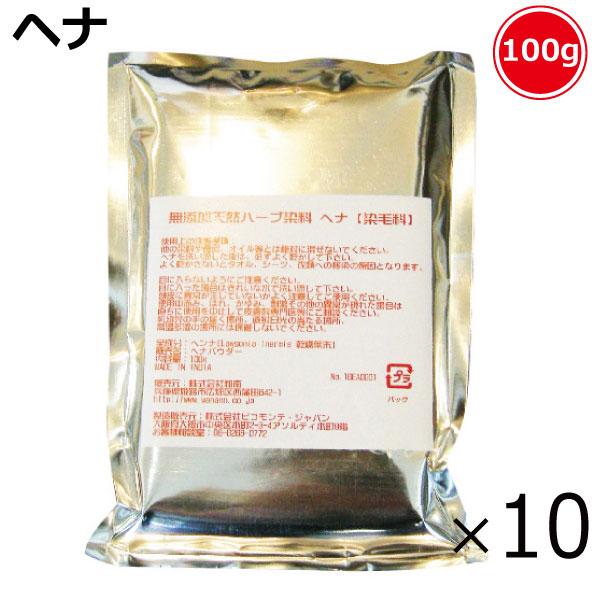 無添加天然ハーブ染料【染毛料】ヘナ 100g×10(計1000g)