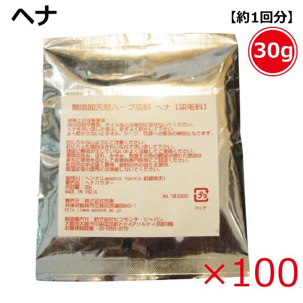 無添加天然ハーブ染料【染毛料】ヘナ 各 30g×100(計3000g)