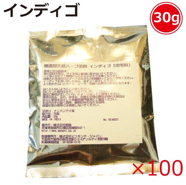 無添加天然ハーブ染料【染毛料】インディゴ 30g×100(計3000g)