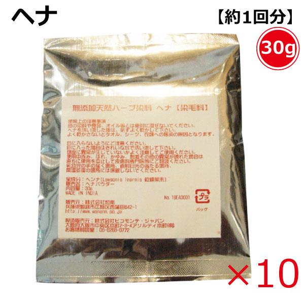 1セットまでDM便送料無料 わけあり 70%OFFアウトレット 無添加天然ハーブ染料 染毛料 ストアー 30g×10 計300g ヘナ