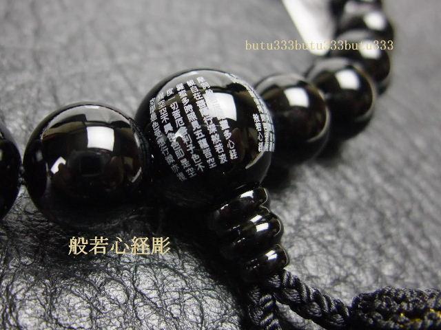 オニキス22玉般若心経が彫られた男性用数珠
