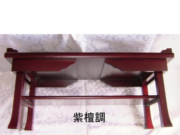 折りたたみ式経机18号 黒檀調 紫檀調 供物台 送料無料