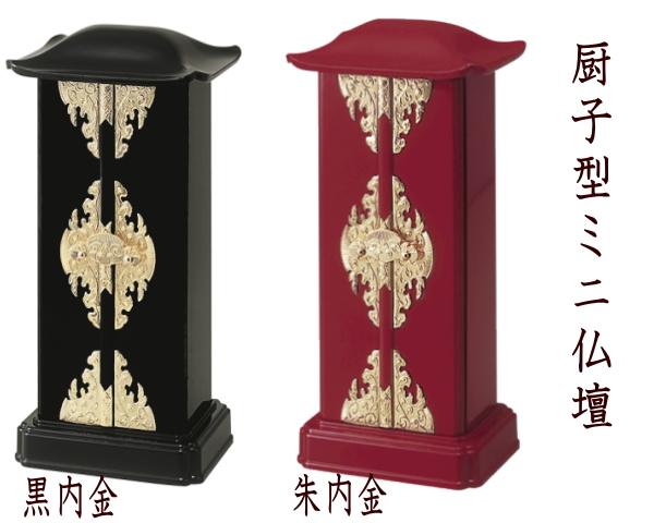 厨子 ミニ仏壇 黒内金/朱内金