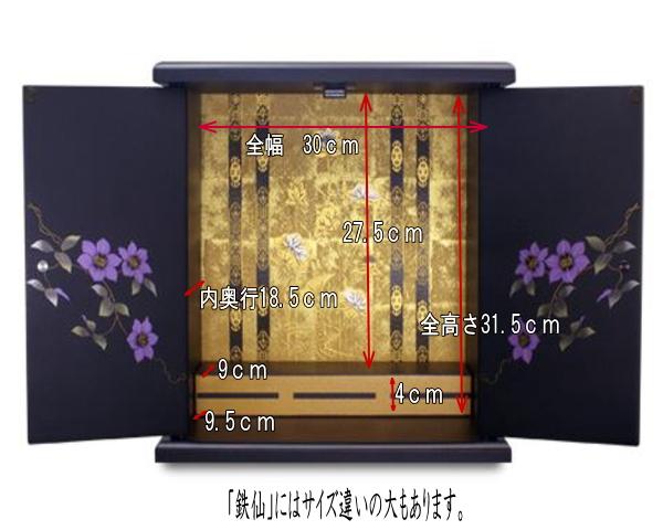 [送料無料]ミニ仏壇・家具調仏壇漆器・鉄仙・小
