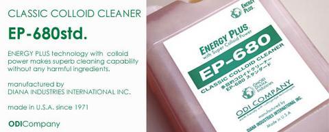 EP-680 業務用多目的コロイド洗浄液 20リットル
