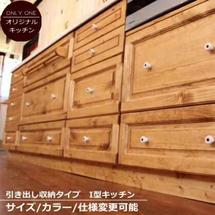 カントリー キッチン 4 W2600 オーダー家具 サイズ変更可能 北欧 無垢 木製 パイン材 収納 人造大理石 天板 セラミックトップ クォーツストーン オリジナルキッチン おしゃれ 流し台 コンロ 調理台 キッチン収納 ナチュラル クラシック カントリー