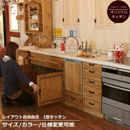 カントリーキッチン 29 W2700 I型 オーダー家具 サイズ変更可能 北欧 無垢 木製 パイン材 収納 人造大理石 天板 ステンレス セラミックトップ おしゃれ コンロ 調理台 キッチン収納 ナチュラル アンテ