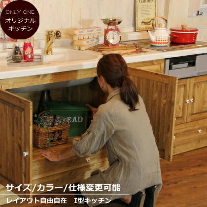 キッチン カントリー W2250 I型 オーダー家具 サイズ変更可能 北欧 無垢 木製 パイン材 収納 人造大理石 天板 セラミックトップ キッチン おしゃれ スリム ミニ キッチン収納 ナチュラル アンティーク クラシック オーダーメイ
