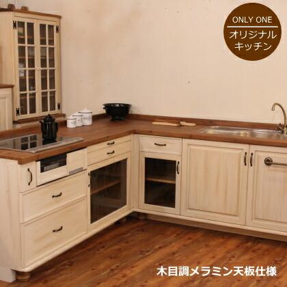 カントリー キッチン L型 6 W2550 W2150 オーダー家具 サイズ変更可能 北欧 無垢 木製 パイン材 収納 メラミン 天板 ステンレス セラミックトップ クォーツストーン オリジナルキッチン おしゃれ コンロ 調理台 キッチン収納 ナチュ