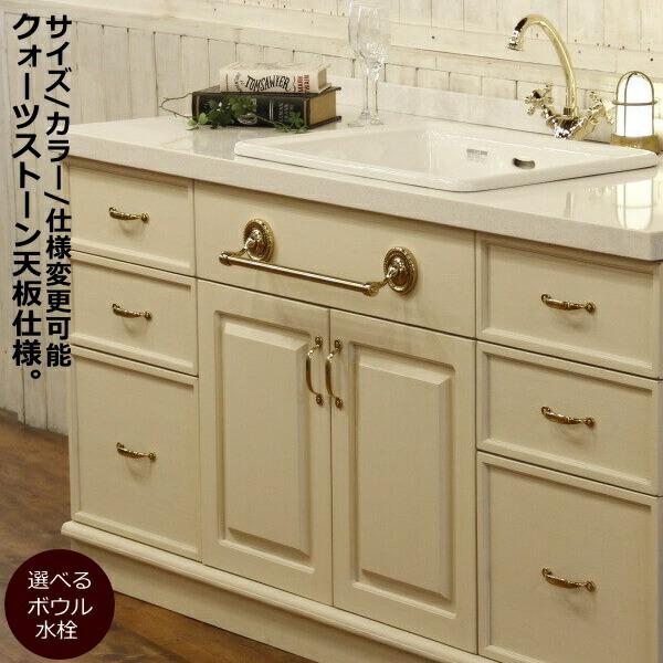 クラシック・ウォッシュキャビネット(洗面台W1490) 洗面台 洗面化粧台 ドレッサー カントリー家具 オーダー家具 手作り 日本製 サイズ変更可能 ボウル 水栓