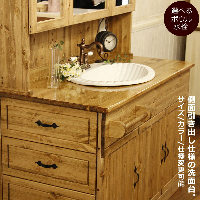 洗面台 幅1225 カントリー家具 オーダー家具 北欧 無垢 アンティーク 手作り 木製 パイン材 白 混合水栓 おしゃれ オーダー 日本製 リフォーム 新築 カントリー ワイド ウォッシュスタン