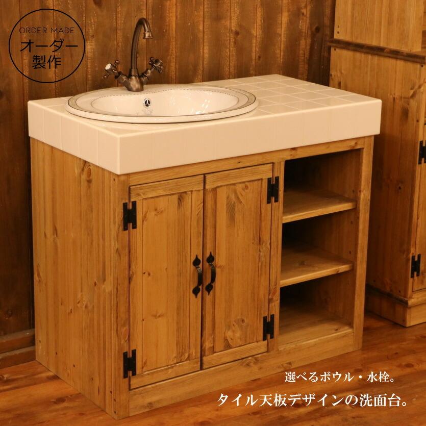 洗面台 幅900 カントリー家具 オーダー家具 北欧 無垢 アンティーク 手作り 木製 パイン材 混合水栓 おしゃれ オーダー 日本製 リフォーム 新築 カントリー ワイド ウォッシュキャビネット