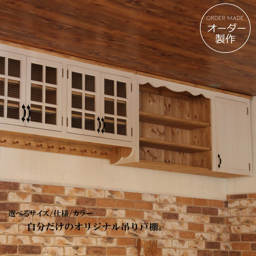 吊戸棚 カントリー キッチン 吊り戸棚 W2700 オーダー家具 完成品 選べるカラー オーダーメイド 収納棚 北欧 無垢 木製 パイン材 キッチン収納 食器棚 おしゃれ 洗面所 壁掛け アンティーク インテリア ナチュラルスタイル