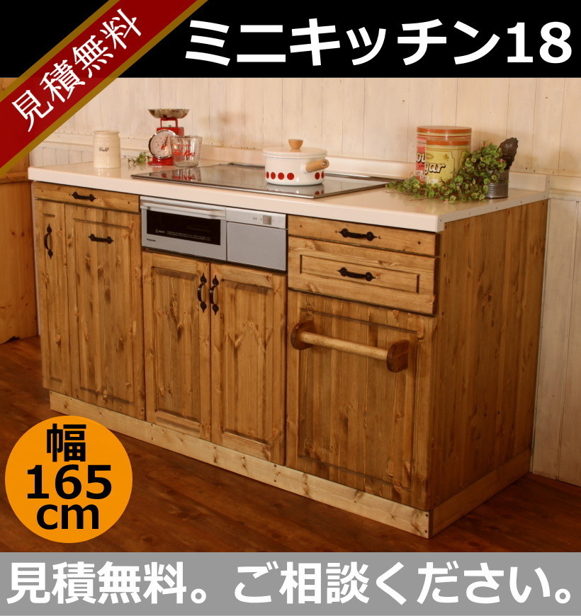 COUNTRY・KITCHEN18・W1650