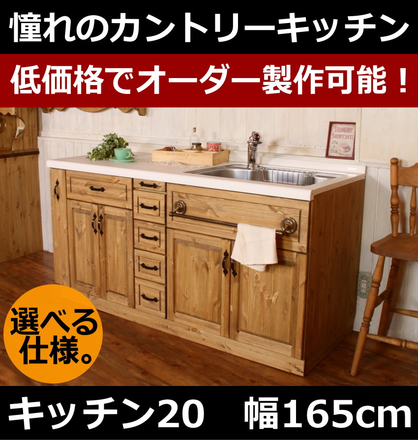 COUNTRY・KITCHEN20・W1650