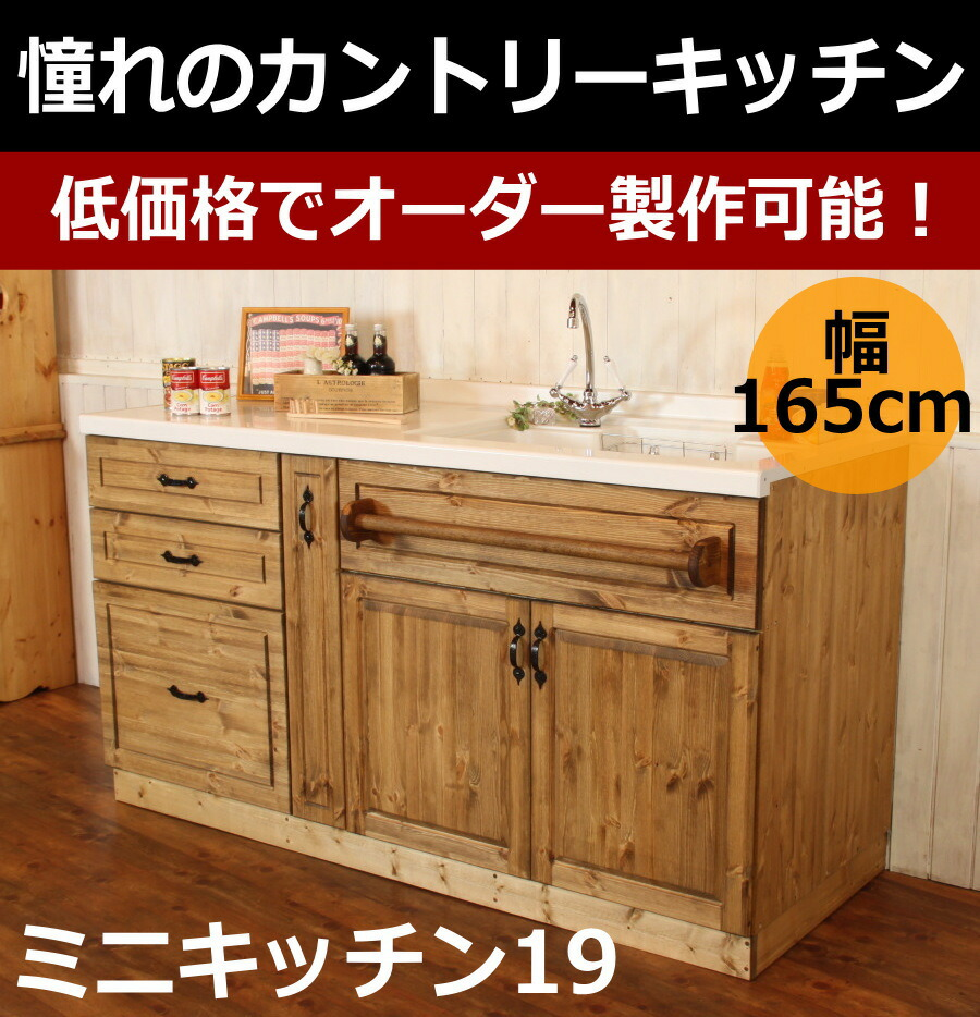 COUNTRY・KITCHEN19・W1650
