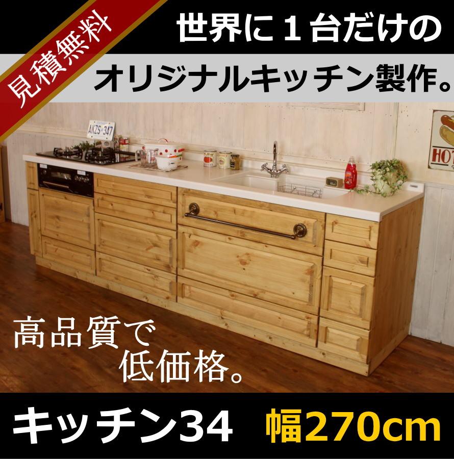 キッチン ナチュラル オーダー 手作り カントリー COUNTRY・KITCHEN34 W2700 rfm ktnss