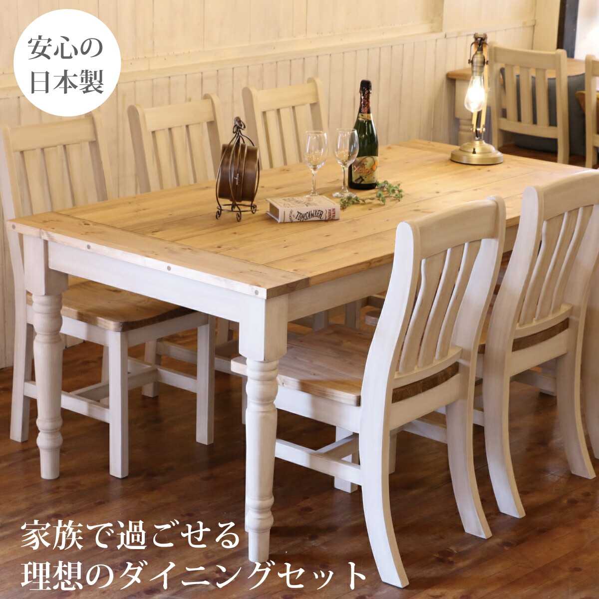 ソリッド・ダイニングセット W1800 オーダー家具 サイズオーダー 木製 無垢 北欧 パイン ダイニングテーブル テーブル イス チェア 6人掛け 食卓 おしゃれ アンティーク インテリア カント