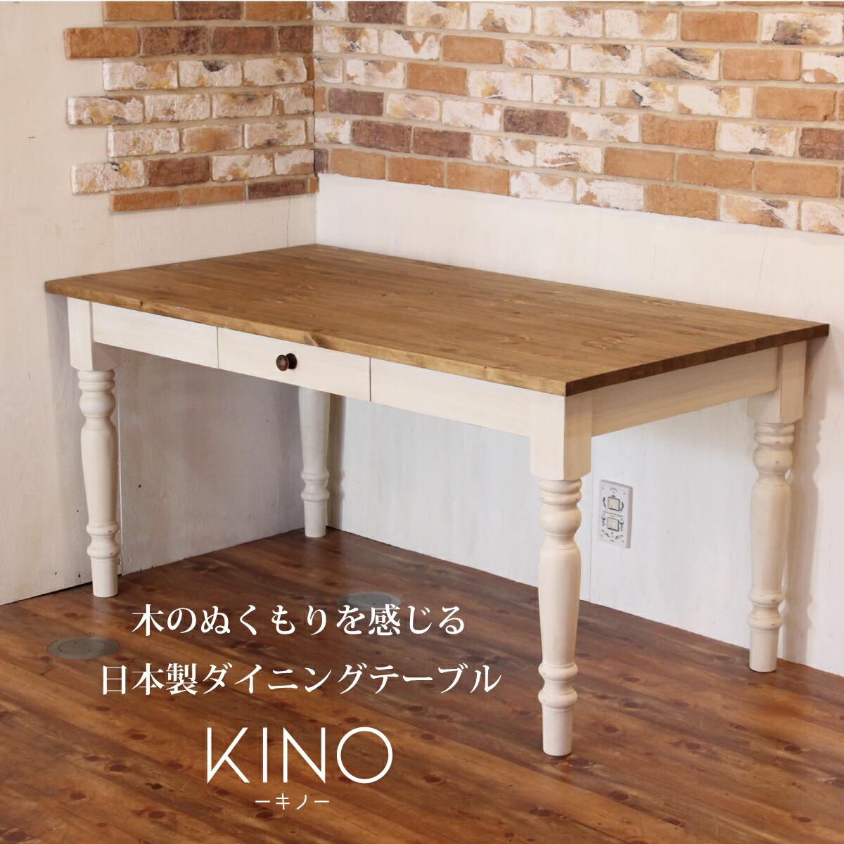 テーブル 木製 ダイニングテーブル kino -キノ- 北欧 机 サイズオーダー 無垢 パイン材 食卓 引き出し付き 引き出し ホワイト 白 おしゃれ かわいい エレガンス カフェ カントリー アンティーク レトロ ヴィンテージ家具 インテリア カント