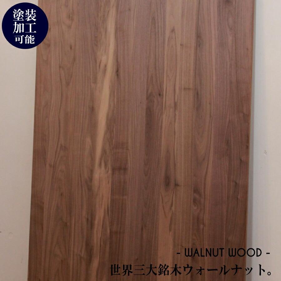 ウォールナット材【20mm】 W900×H1800mm DIY 木材 材料 大工 カントリー家具 家具 建築 資材 無垢材 横ハギ 木工