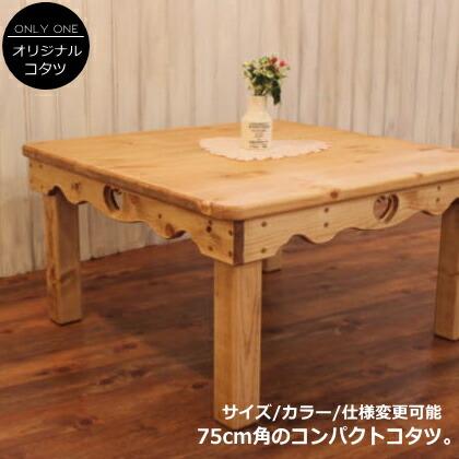 カントリー家具 こたつ ローテーブル こたつテーブル 木製ローテーブル ナチュラル家具 オーダー家具 手作り家具 手づくり家具 おしゃれ 正方形 COUNTRY・コタツテーブル・750×750mm