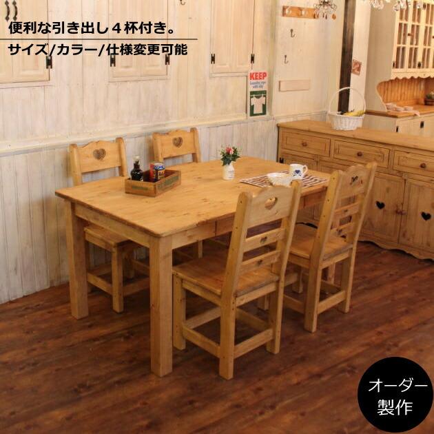 テーブル カントリー ダイニングテーブル 4Pセット 1500 4人掛け 木製 無垢 北欧 サイズオーダー パイン材 食卓 収納 引き出し 引き出し付き ホワイト 白 おしゃれ ろくろ脚 ロクロ脚 カフェ アンティーク ハート カントリー調 カントリー家具