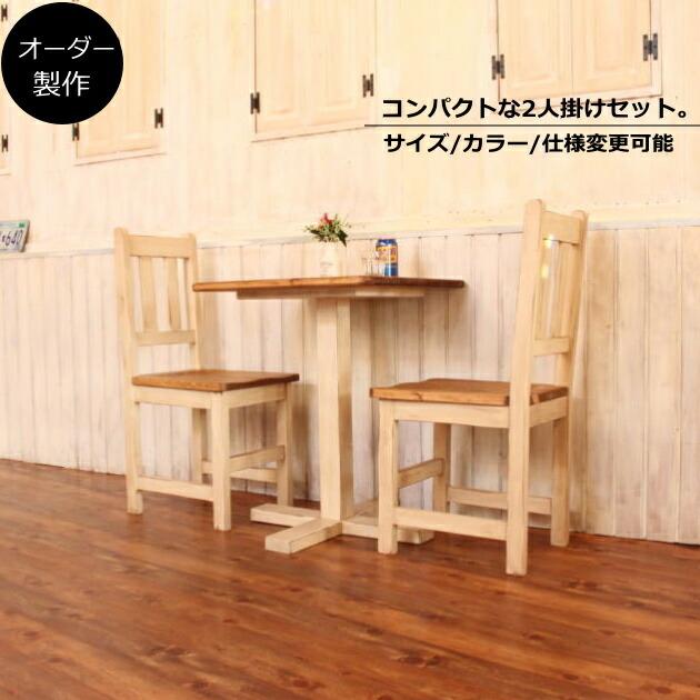 ダイニングセット NC CAFE テーブル チェアー セット オーダー家具 サイズオーダー 木製 無垢 北欧 ダイニングテーブル イス チェア 2人掛け 食卓 おしゃれ アンティーク カントリー カントリー調 カントリー家具 西海岸 カフェ インテリア ホワイト