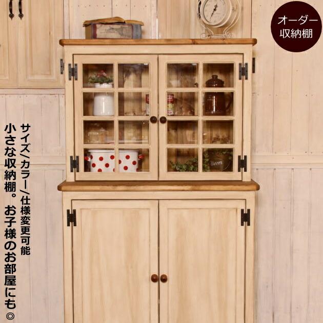 カップボード 幅90 高さ150 日本製 カントリー 家具 手作り 木 木製 北欧 無垢 パイン材 ホワイト 白 白家具 ナチュラル おしゃれ かわいい 食器棚 収納 ガラス ドア インテリア キッチン 棚 収納力 収納棚 上置き オーダー キッ