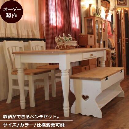 テーブル NC ダイニングテーブル べンチ 収納 セット 1350 ベンチ収納 木製 無垢 北欧 サイズオーダー パイン材 食卓 収納 引き出し 引き出し付き ホワイト 白 おしゃれ ろくろ脚 アンティーク ハート カントリー調 カントリー家具
