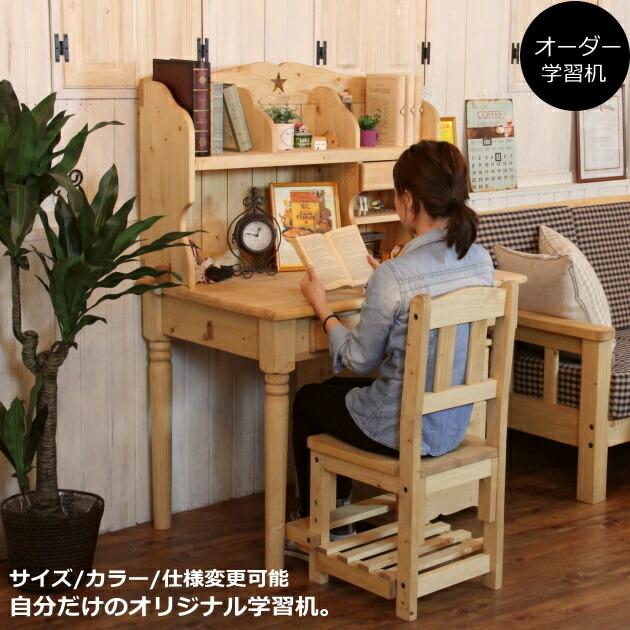 学習机 カントリー デスク セット スター 机 勉強机 学習デスク 子ども机 子供用 テーブル 椅子 木製 無垢 北欧 パイン材 オーダー家具 サイズオーダー 大人 子供 おしゃれ かわいい アンティーク インテリア カントリー調 カントリー