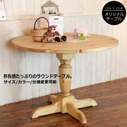 テーブル 木製 北欧 センターテーブル 机 無垢 パイン材 ホワイト 白 ナチュラル おしゃれ かわいい エレガンス カフェ カントリー アンティーク レトロ ブルックリン 男前 ヴィンテージ家具 つくえ カントリー家具 2人掛け 日本製