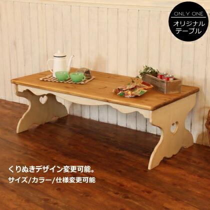 カントリー家具 ローテーブル NC・ハートローテーブル・L・棚板 パイン材 北欧 手作り オーダー 家具 木製 食卓 テーブル デスク リビングボード ホワイト アンティーク風 新築 リフォーム
