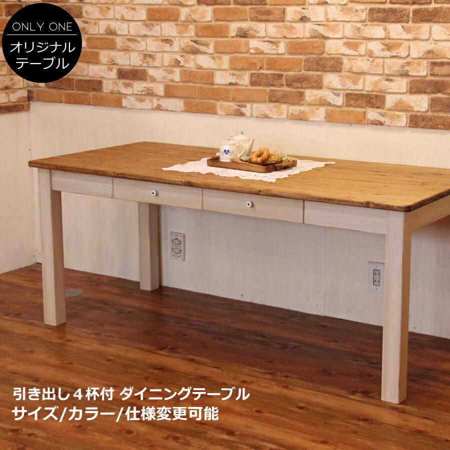 ダイニングテーブル 幅180 奥行き80 サイズオーダー 6人掛け 手作り 木製 北欧 無垢 パイン材 白 ナチュラル カントリー テーブル センターテーブル 机 食卓 引き出し 引き出し付き オーダー 日本製 180cm 80cm 800 テーブル単品 N