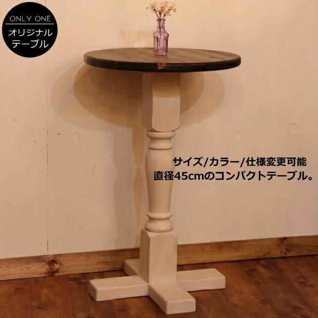 テーブル 幅45 高さ70 ラウンドテーブル 机 食卓 サイズオーダー 手作り 木 木製 北欧 無垢 パイン材 ホワイト 白 カントリー 家具 ナチュラル おしゃれ かわいい インテリア エレガンス ナイトテーブル オーダー カントリー家具 日本製 45cm 450