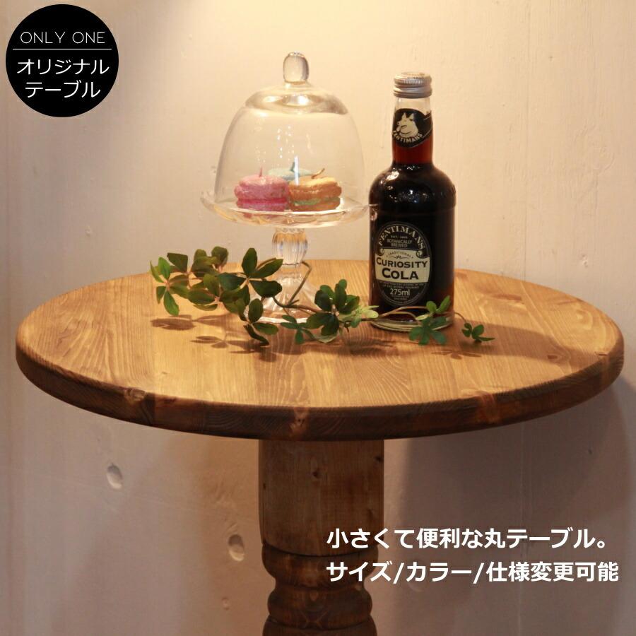 テーブル 幅45 ラウンドテーブル 机 食卓 手作り 木 木製 北欧 無垢 パイン材 ホワイト 白 カントリー 家具 ナチュラル おしゃれ かわいい インテリア エレガンス ネコ脚 ナイトテーブル オーダー カントリー家具 日本製 45cm 450 サイドテ