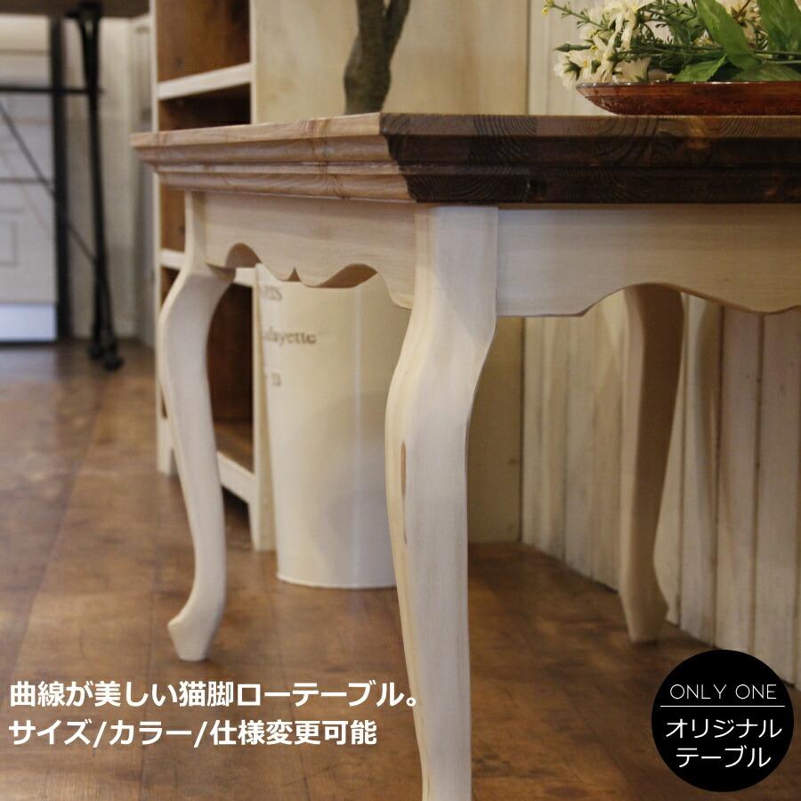 ローテーブル 幅90 高さ45 サイズオーダー カブリオールレッグ オーダーメイド 手作り 木 木製 北欧 無垢 パイン材 ホワイト 白 ナチュラル ネコ脚 猫脚 テーブル センターテーブル サイドテーブル 机 食卓 インテリア 家具 オーダー アンティーク 日本製 90cm