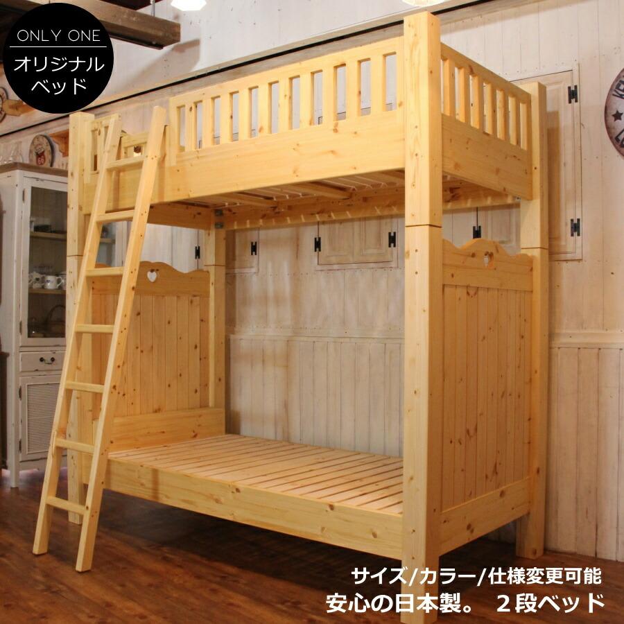 カントリー 2段 ベッド 二段 はしご 階段 子供用 子供部屋 ベッドフレーム 寝具 木製 無垢 北欧 パイン材 北欧パイン オーダーメイド サイズオーダー おしゃれ かわいい 子供 アンティーク 西海岸風 インテリア カントリー調 カントリー家具 ホワイト