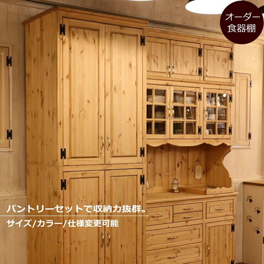 カップボード 幅200 日本製 カントリー 家具 手作り 木 木製 北欧 無垢 パイン材 パントリー レンジ台 白 ナチュラル おしゃれ かわいい 食器棚 収納 チェスト インテリア キッチン ゴミ箱 収納力 引き出し 上置き オーダー キッチンボード