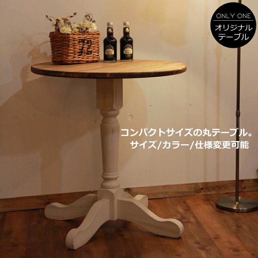 テーブル 幅70 ラウンドテーブル サイドテーブル 机 食卓 手作り 木 木製 北欧 無垢 パイン材 ホワイト 白 カントリー 家具 ナチュラル おしゃれ かわいい インテリア エレガンス ネコ脚 ナイトテーブル オーダー アンティーク カントリー家具