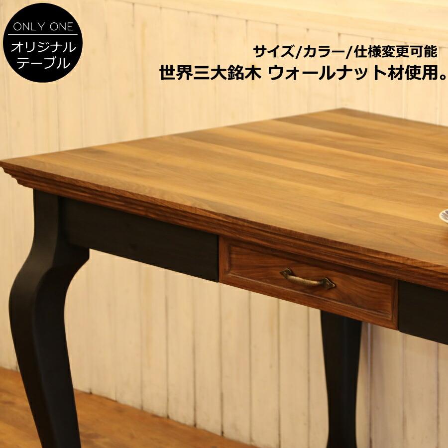 ダイニングテーブル 幅140 奥行き80 サイズオーダー 手作り 木製 北欧 無垢 ウォールナット 猫脚 ネコ脚 引き出し テーブル センターテーブル 机 食卓 インテリア クラシック オーダー 日本製 1400