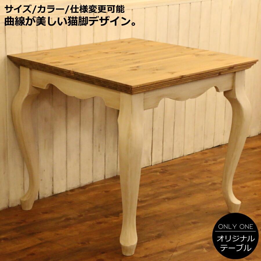 カフェテーブル 幅80 奥行き80 サイズオーダー 手作り 木製 北欧 無垢 パイン材 ホワイト 白 ネコ脚 猫脚 テーブル センターテーブル 机 食卓 インテリア クラシック オーダー 日本製 80cm 800 送