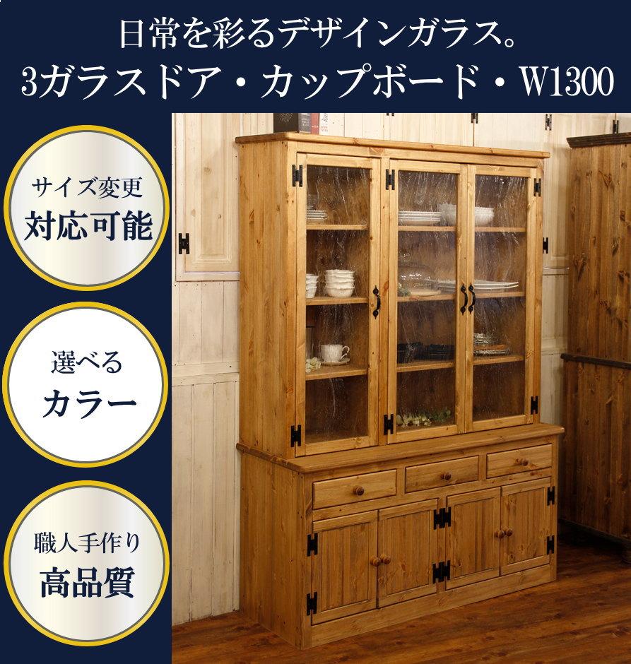 【日本製】3ガラスドア・カップボード・W1300 カントリー家具 ナチュラル オーダー 手作り 食器棚 収納 キッチンボード 収納棚 安心の日本製 オーダーメイド パイン材 北欧 無垢