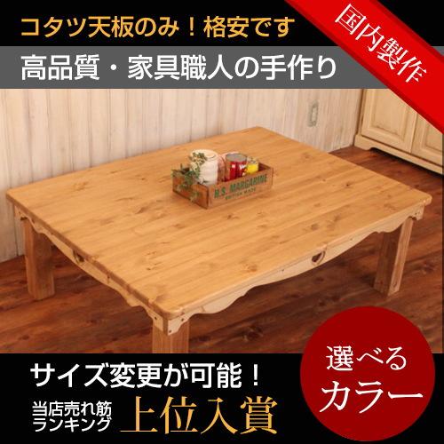 テーブル 天板のみ 天板 サイズオーダー 手作り 木 木製 北欧 無垢 パイン材 選べる カラー ホワイト 白 ナチュラル カントリー 家具 カントリー家具 サイズ変更 幅900