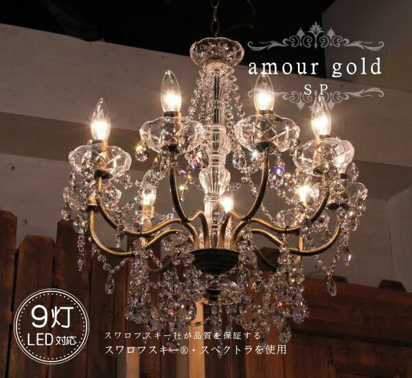 amour gold 9灯シャンデリア SP 照明 9畳用 ペンダントランプ ペンダントライト シーリングライト 天井照明 簡単取付 引っ掛けシーリング対応 おしゃれ アンティーク アンティーク調 クラシック シンプル リビング ダイニング 玄関 寝室 リフォーム 新築 LED電球