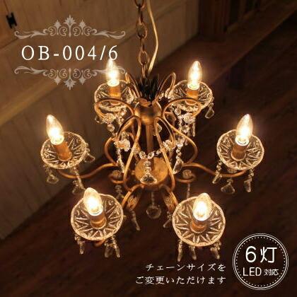 【取付簡単】6灯 シャンデリア アンティーク調 LED電球 引っ掛けシーリング 対応 リビング ダイニング 店舗 天井照明